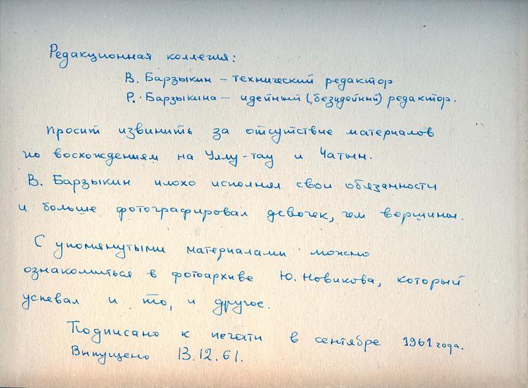 Фотоальбом Вадима Барзыкина. Страница 40