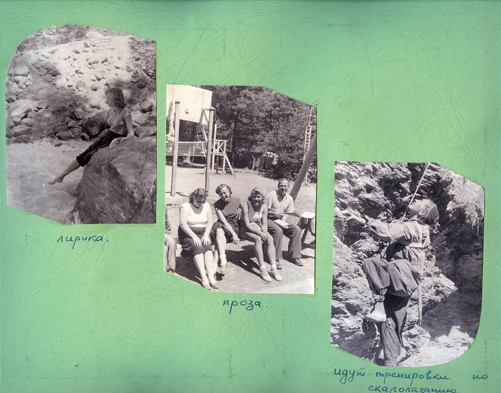 Фотоальбом Вадима Барзыкина. Страница 12. На крайней правой фотографии сестра Андрея Снесарева - Евгения.