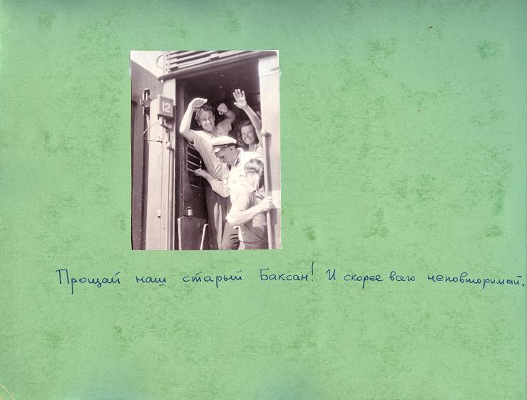 Фотоальбом Вадима Барзыкина. Страница 39