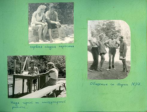 Фотоальбом Вадима Барзыкина. Страница 14. На правой фотографии крайний справа - Иван Богачёв