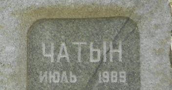 Чатын, июль 1989